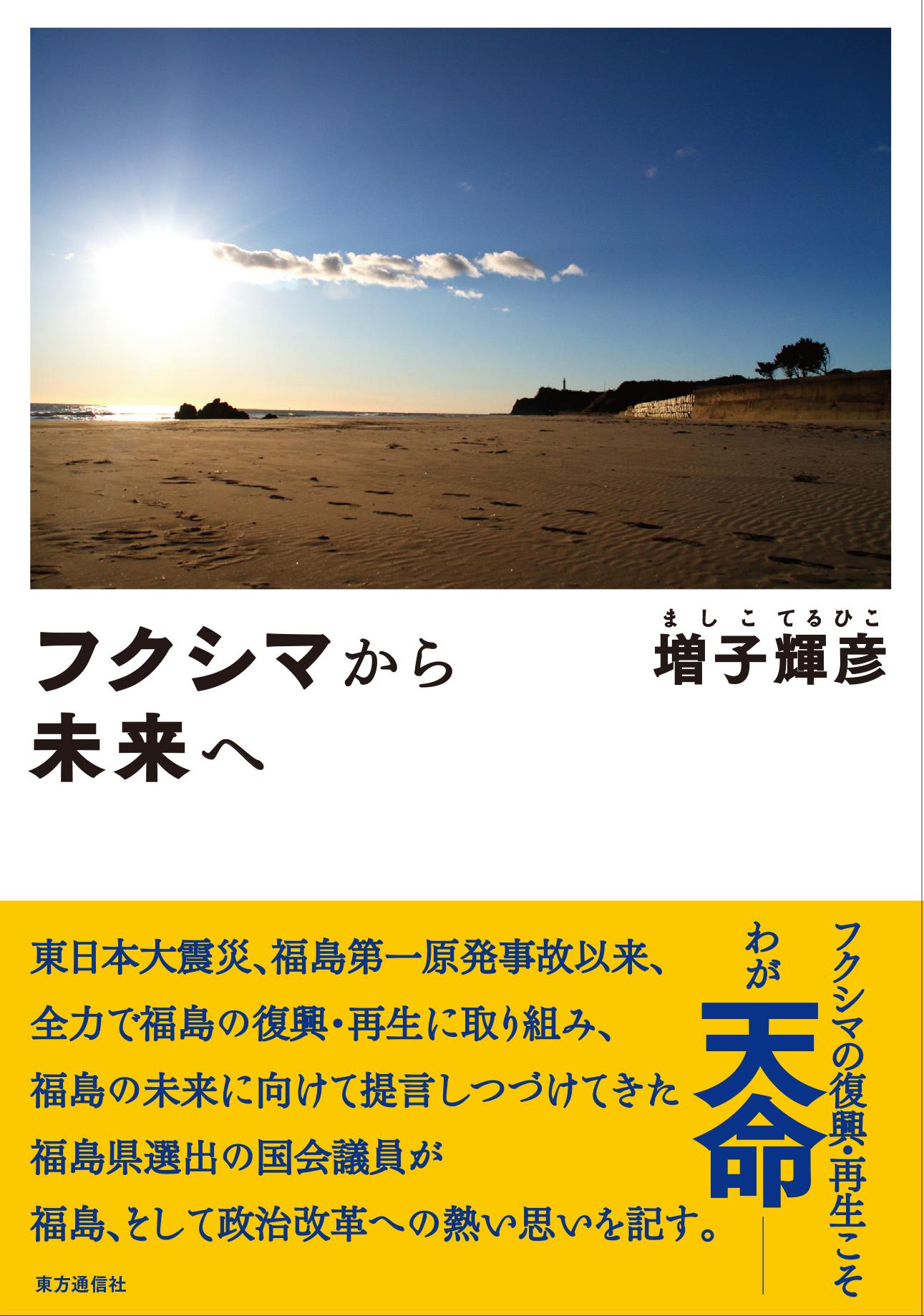 fukushimamirai_cover_presen_fin.indd