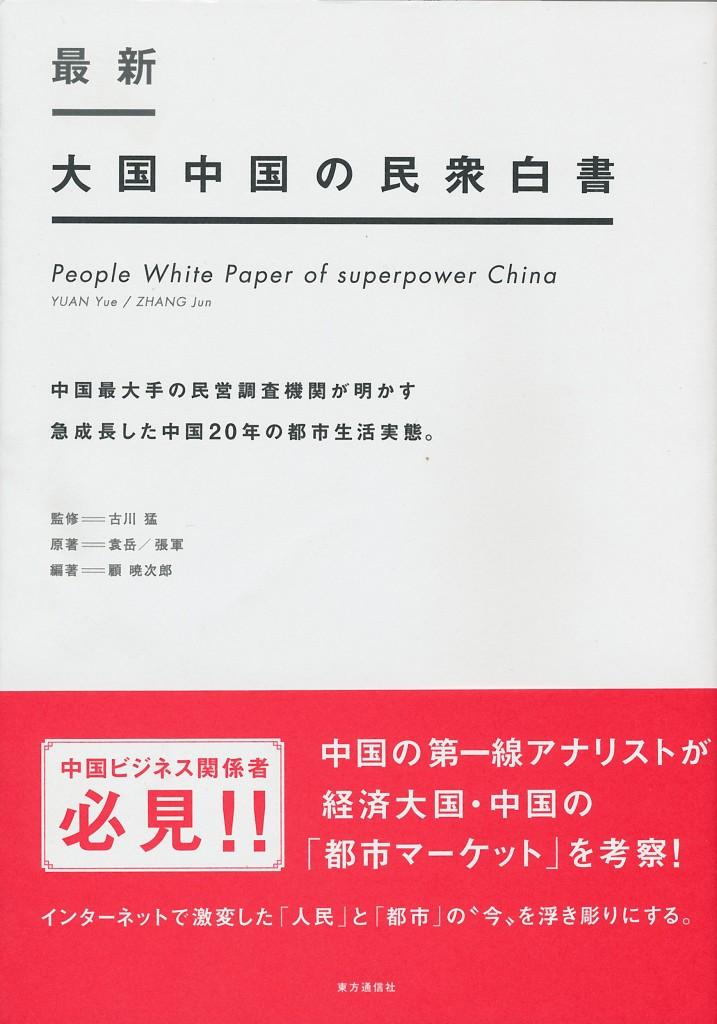 最新 大国中国の民衆白書