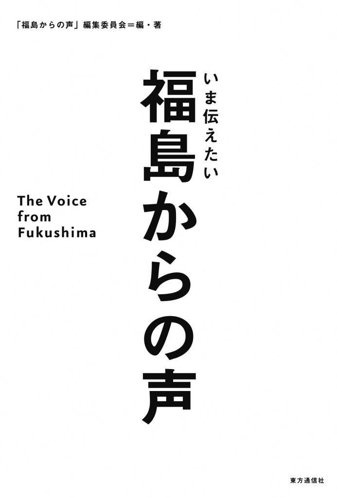 Cover_Vfukuhima_DATA2