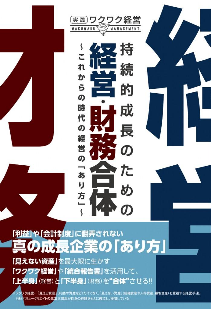 wakuwaku_gattai_cover02