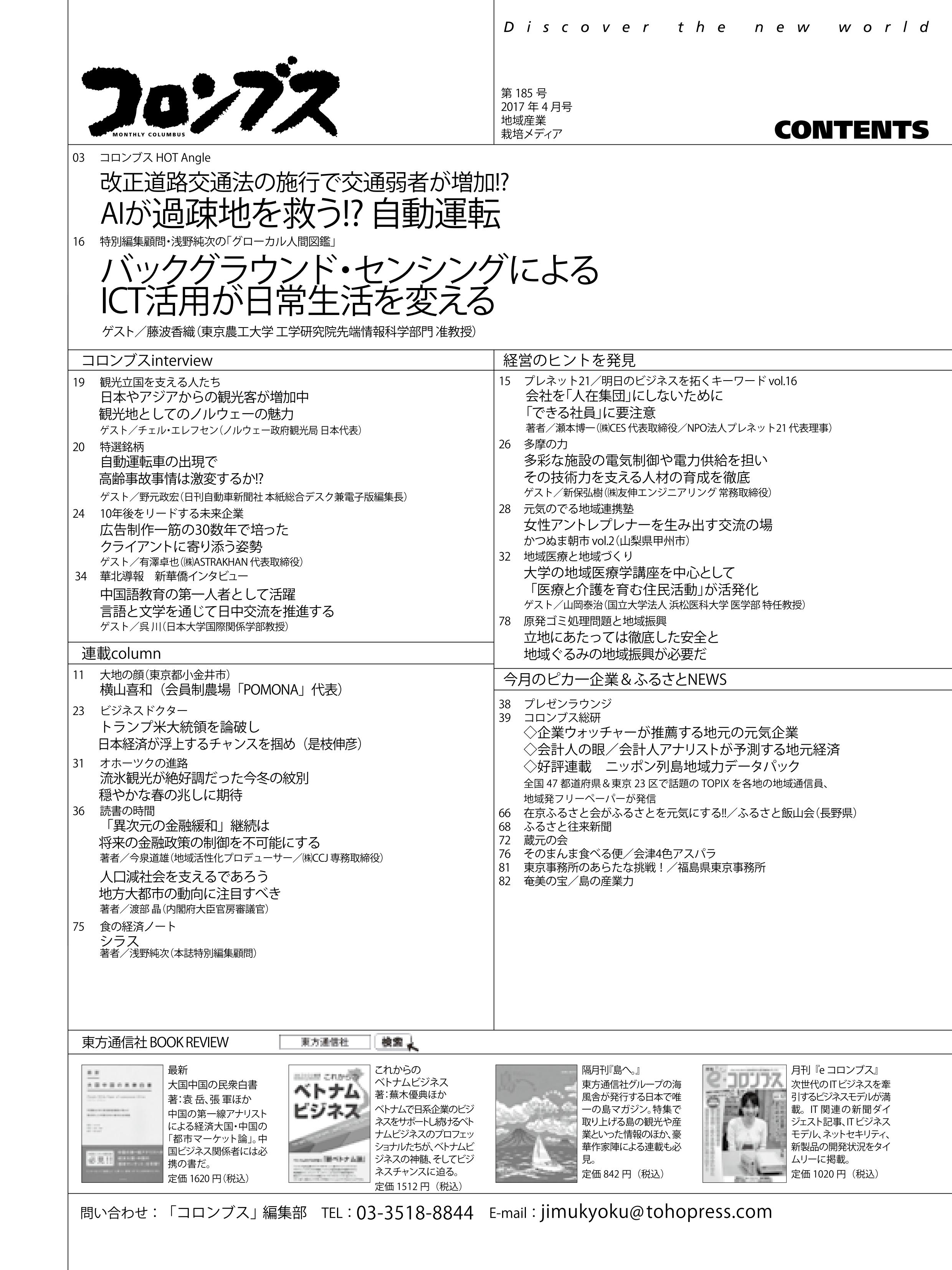 mokuji201704
