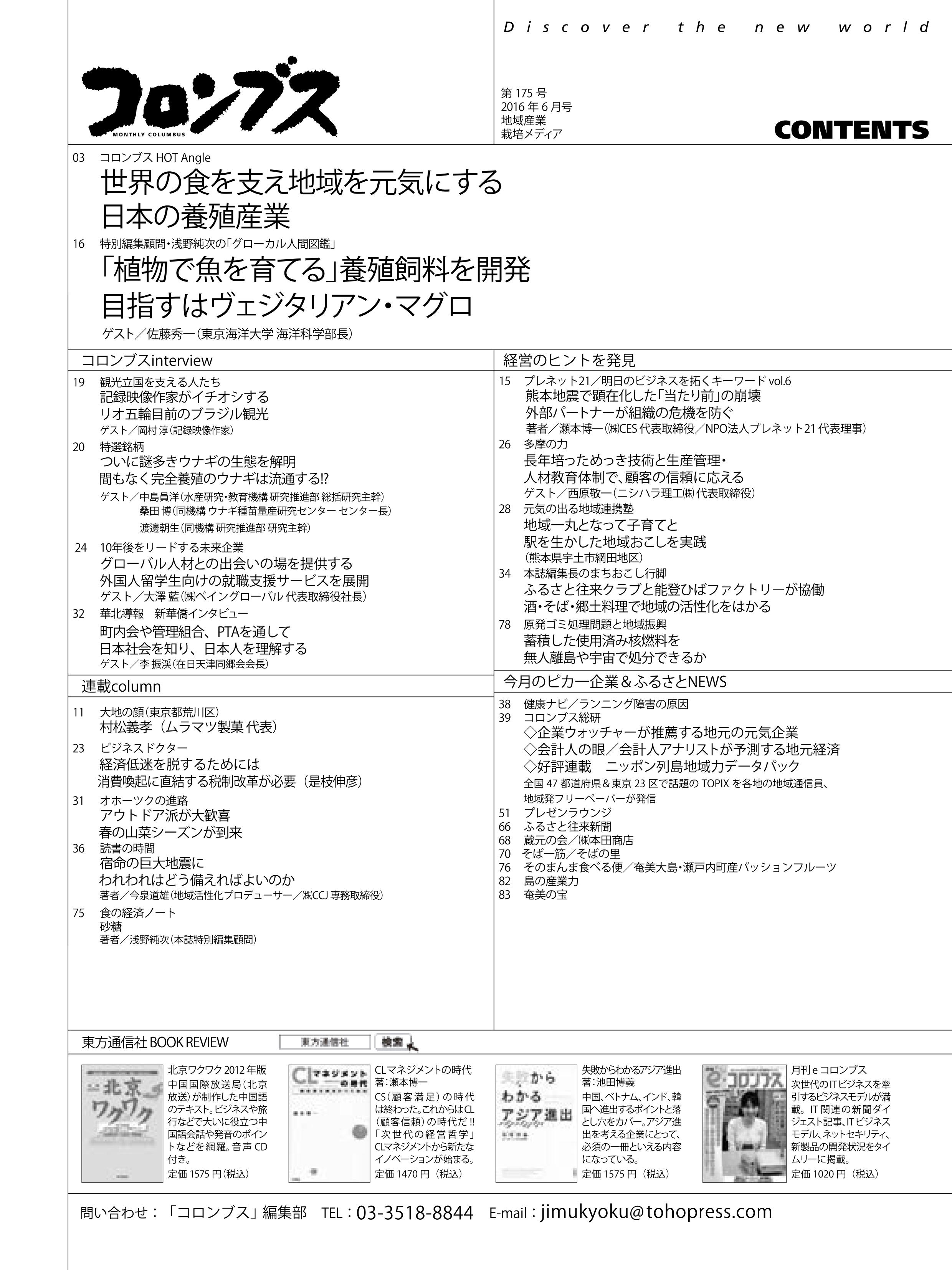 mokuji201606