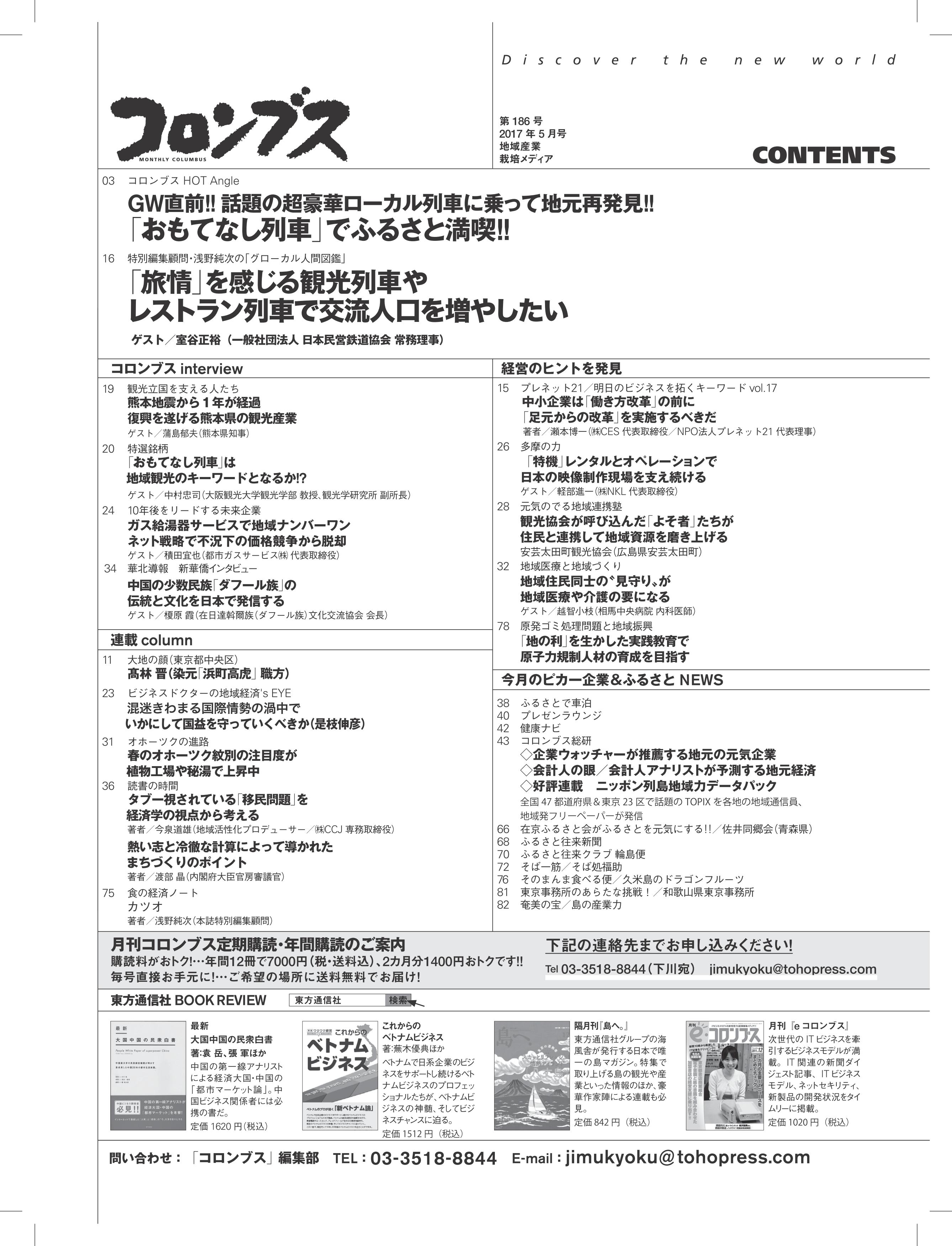 mokuji201705