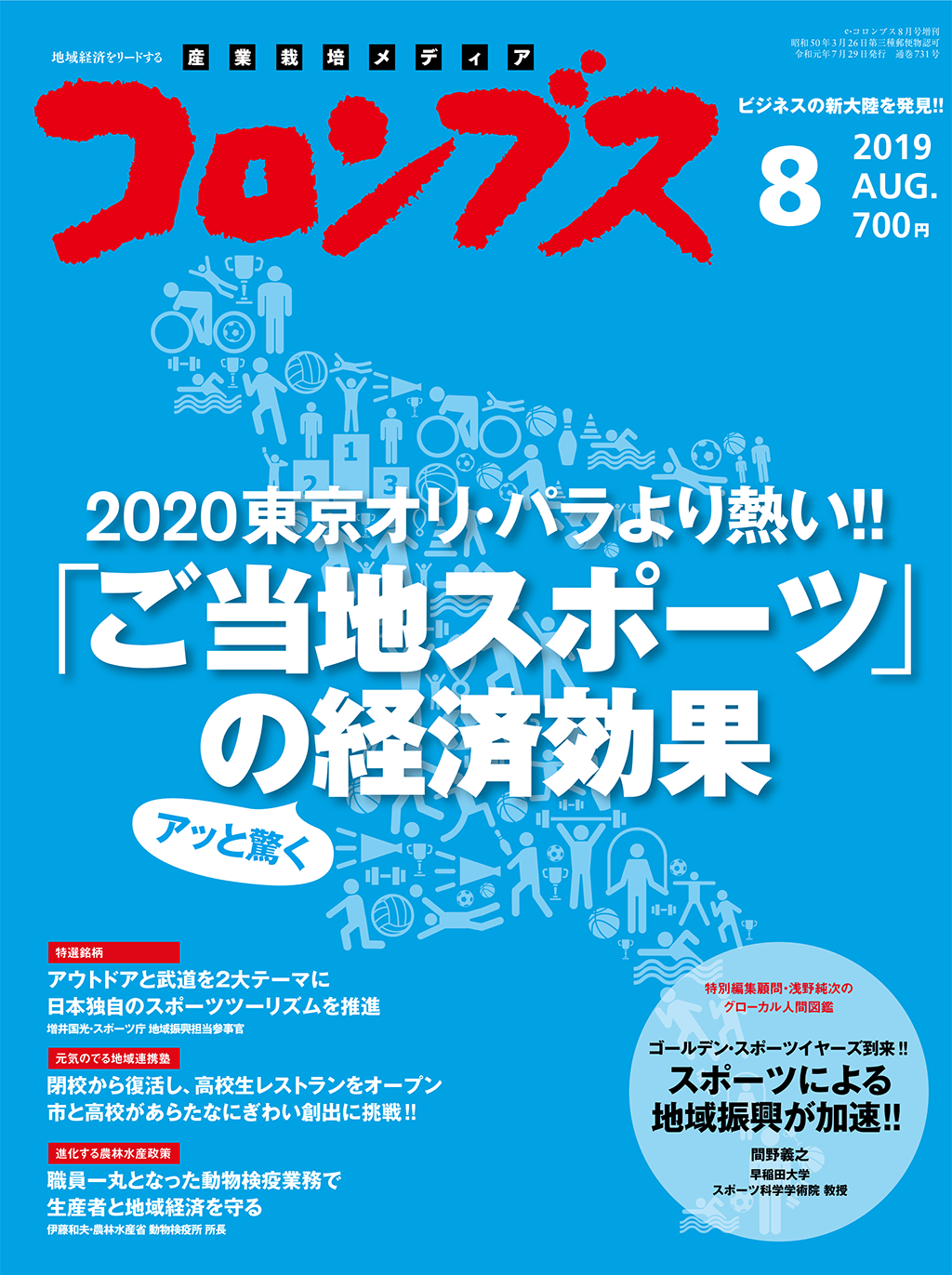 2019080101
